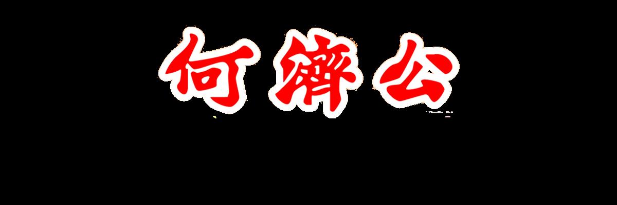 香港何濟公藥廠有限公司